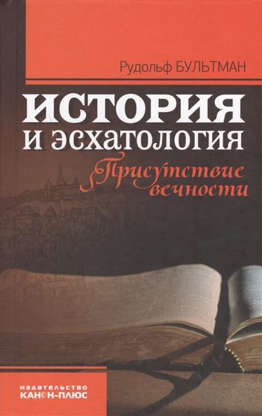 История и эсхатология. Присутствие вечности