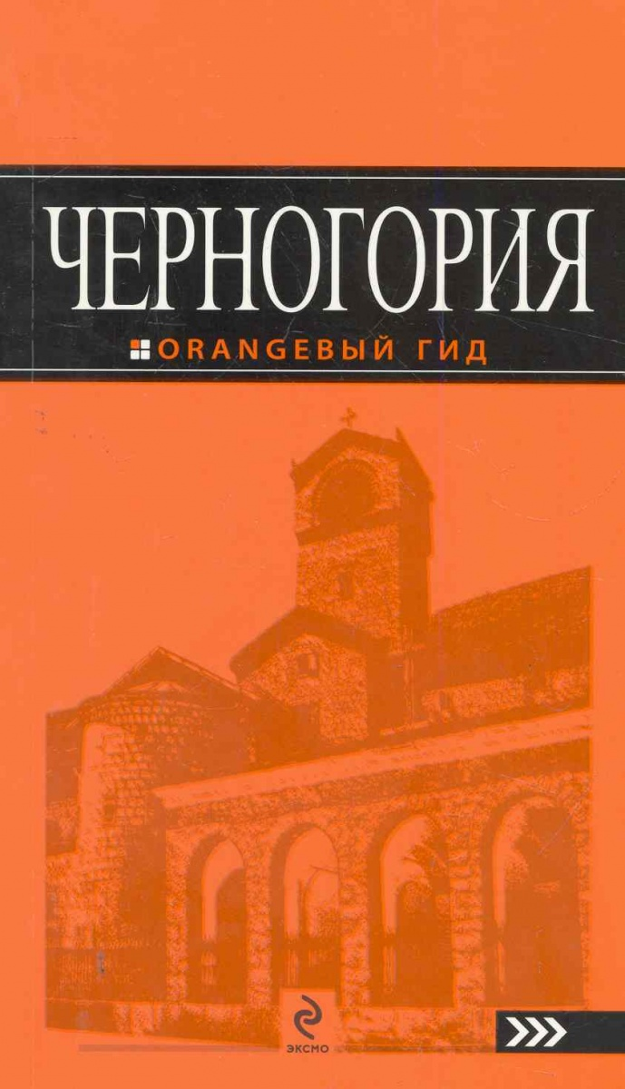 Ячимович Е. Черногория ISBN: 9785699496310