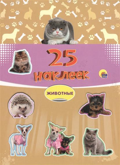Животные. 25 наклеек