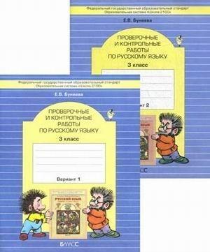 Бунеева Е. Проверочные и контрольные работы по русскому языку. 3 класс (комплект из 2 книг) ким проверочные и контрольные работы по русскому языку 2 класс вариант 1 2 фгос