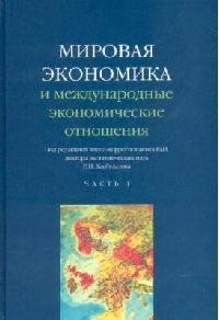 Мировая экономика и междунар. эконом. отношения ч.1