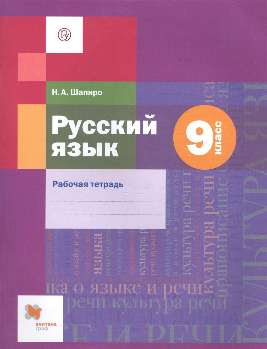 Шапиро Н. Русский язык. 9 класс. Рабочая тетрадь