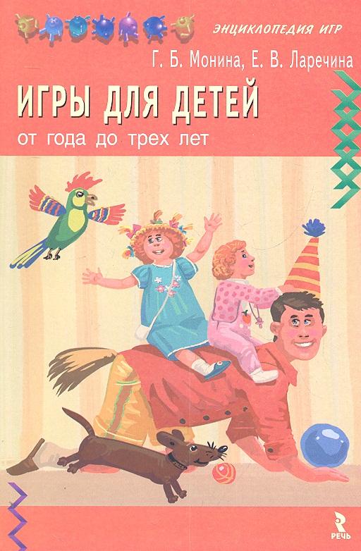 Монина Г., Ларечина Е. Игры для детей от года до трех лет дневник развития ребенка от года до трех лет