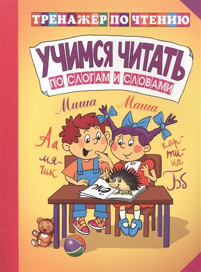 Савушкин С. (ред.) Учимся читать по слогам и словами. Читаем слоги, слова и короткие тексты