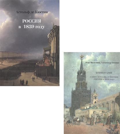 Россия в 1839 году. Комментарий к книге Астольфа де Кюстина