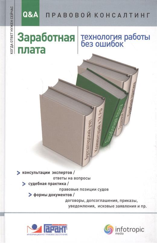 Александров А., Ананьева Л., Аносова Ю. и др. Заработная плата. Технология работы без ошибок