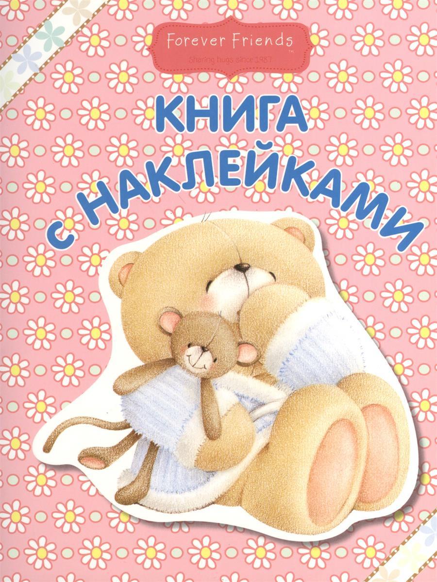 Волченко Ю. (ред.) Книга с наклейками (розовая) волченко ю ред р раскраски с наклейками