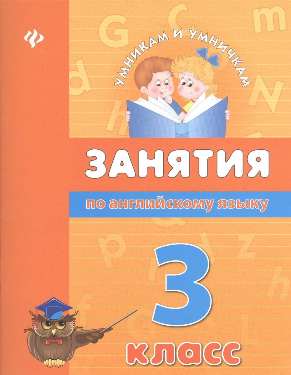 Вакуленко Н. Занятия по английскому языку. 3 класс вакуленко н занятия по английскому языку 2 класс isbn 9785222209769