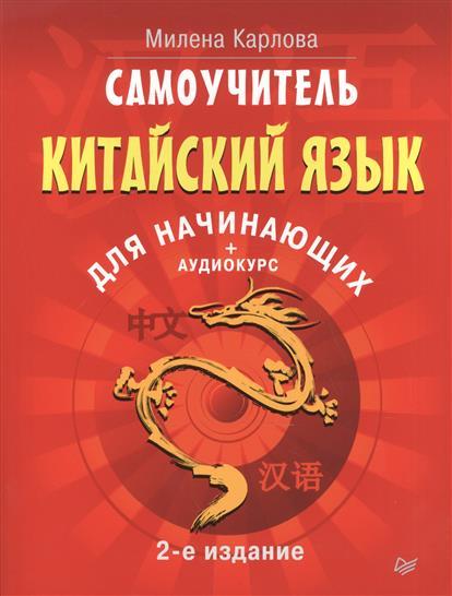 Карлова М. Самоучитель Китайского языка для начинающих + аудиокурс самоучитель турецкого языка для начинающих