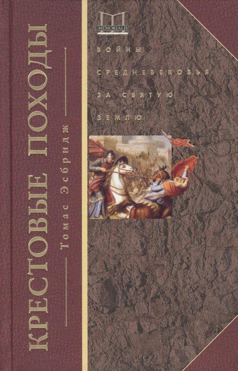 Эсбридж Т. Крестовые походы. Войны Средневековья за Святую землю д а боровков династические войны средневековья