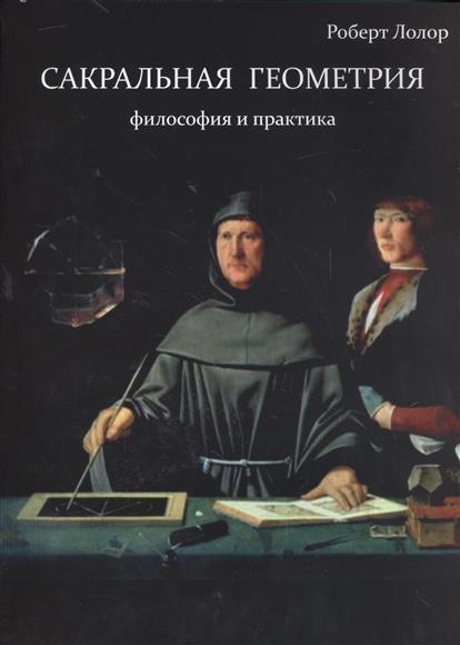 Лолор Р. Сакральная геометрия. Философия и практика мандалы сакральная геометрия вашего успеха