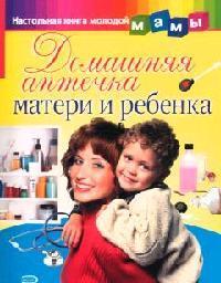 Домашняя аптечка матери и ребенка