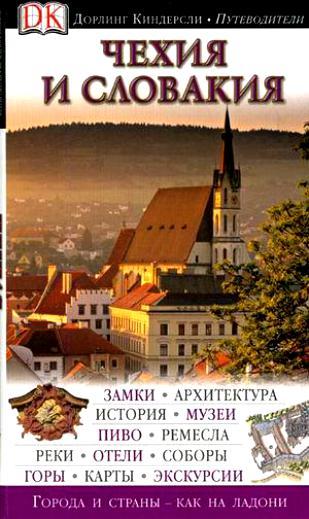 Чехия и Словакия puzzle 500 замок словакия в 51489
