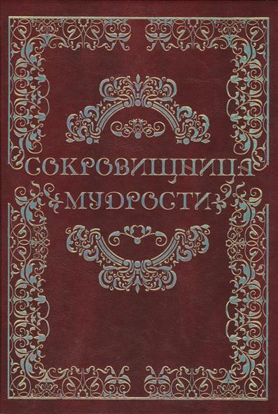Кондахсазова Д. (сост.) Сокровищница мудрости