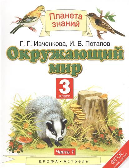 Ивченкова Г., Потапов И. Окружающий мир. 3 класс. Учебник. Часть 1 (ФГОС)