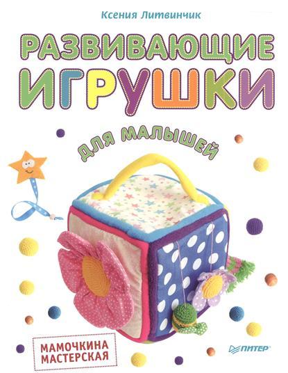 Литвинчик К. Развивающие игрушки для малышей. Мамочкина мастерская деревянные игрушки wonderworld столярная мастерская для малышей