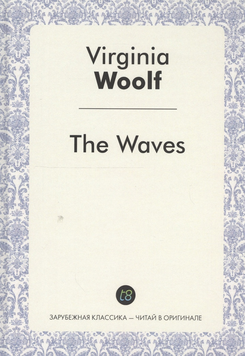Woolf V. The Waves. A Novel in English = Волны. Роман на английском языке child l jack reacher never go back a novel dell mass marke tie in edition