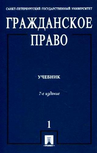 Гражданское право Учеб. т.1/3тт