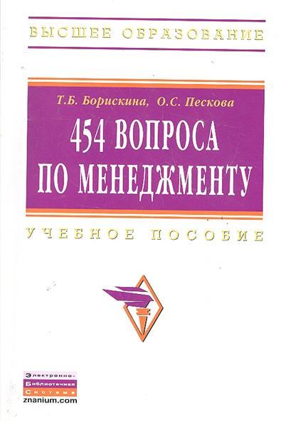 Книга 454 вопроса по менеджменту Учеб. пособие. Борискина Т., Пескова О