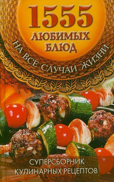 Каторина И.И. и др.(сост.) Большая кулинарная книга 1555 любимых блюд на все случаи жизни кугаевский в фото большая кулинарная книга