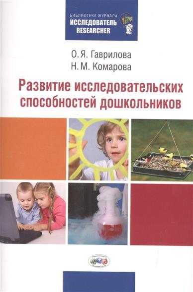 Развитие исследовательских способностей дошкольников. Методическая разработка по развитию исследовательских способностей дошкольников