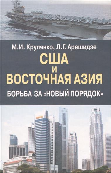 Крупянко М., Арешидзе Л. США и Восточная Азия. Борьба за новый порядок