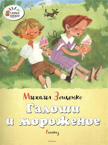 Зощенко М. Галоши и мороженое
