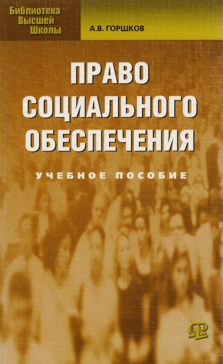 Горшков А. Право социального обеспечения Учеб. пос цена 2017