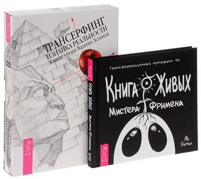 Книга Живых+Трансерфинг. Изнанка (DVD) (комплект из 2 книг)