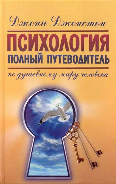 Психология Полный путеводитель по душевному миру человека