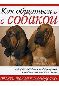 Капра А. Как общаться с собакой Практич. рук-во kak dishat vo vremya kormleniya piyavki i minogi
