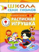 ШСГ Пятый год Расписная игрушка Развитие и обучение детей от 4 до 5 лет