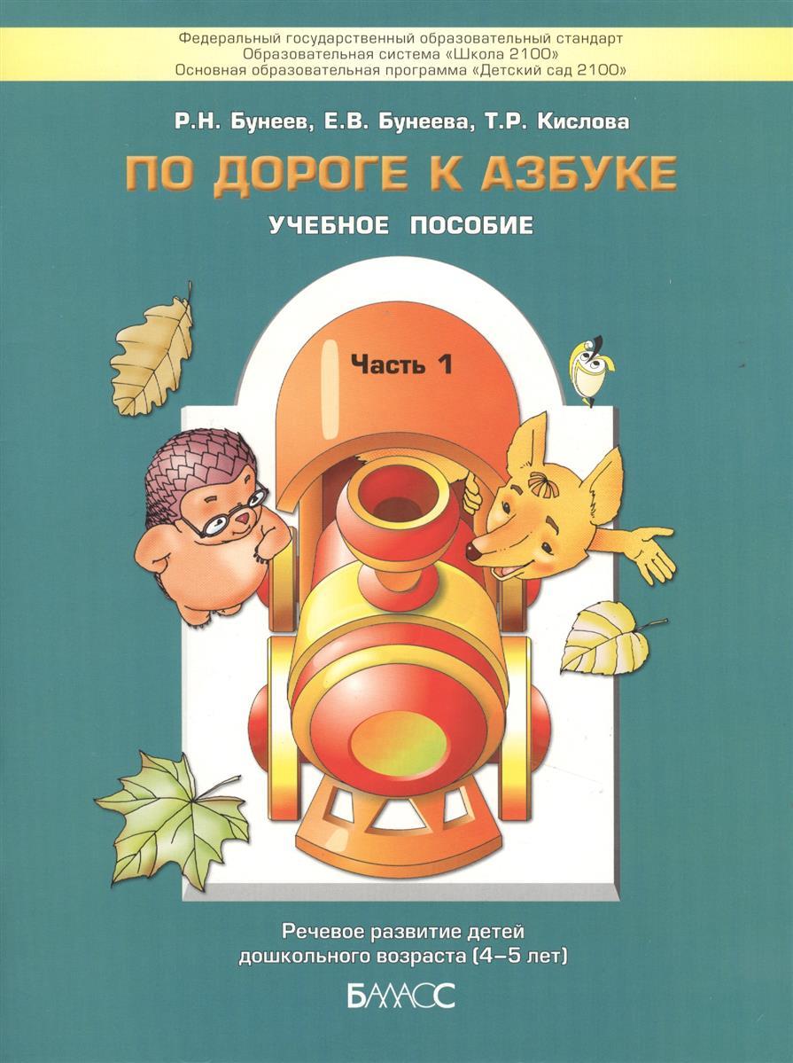 Бунеев Р., Бунеева Е., Кислова Т. По дороге к азбуке ч.1