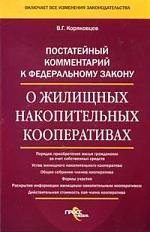 Пост. комментарий к ФЗ О жилищных накопительных кооперативах