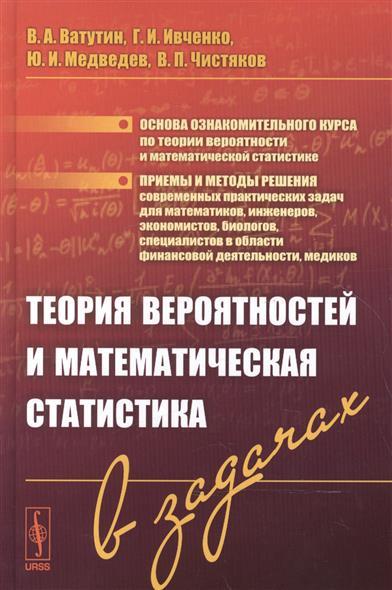 Ватутин В.: Теория вероятностей и математическая статистика в задачах. Учебное пособие