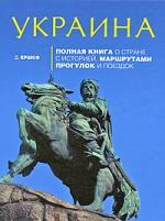 Ершов Д. Украина Полная книга о стране с историей… ISBN: 9785699335268