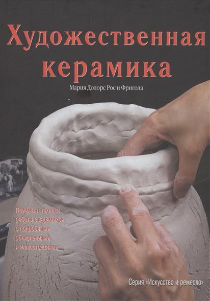 Рос М. Художественная керамика рос