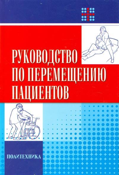 Скоромец А. (ред.) Руководство по перемещению пациентов скоромец а казаков в ред профессор е л вендерович и наше время