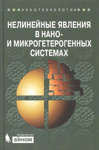 Гриднев С., Калинин Ю., Ситников А., Стогней О. Нелинейные явления в нано- и микрогетерогенных системах ситников ю кот