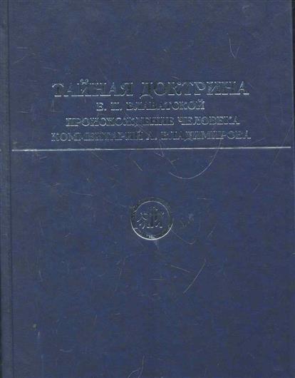 Тайная Доктрина Е.П. Блаватской Происхождение человека