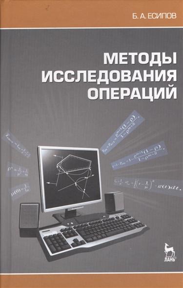 Есипов Б. Методы исследования операций. Издание второе, исправленное и дополненное