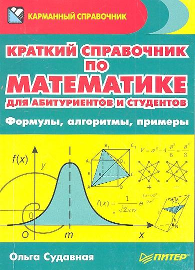 Судавная О. Краткий справочник по математике для абитуриентов и студентов. Формулы, алгоритмы, примеры