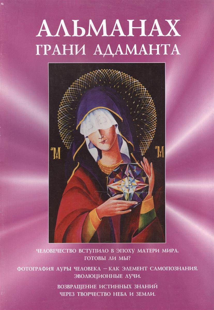 Альманах Грани Адаманта