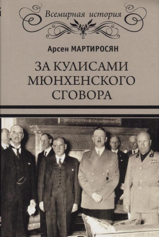 Мартиросян А. За кулисами Мюнхенского сговора ISBN: 9785448400322