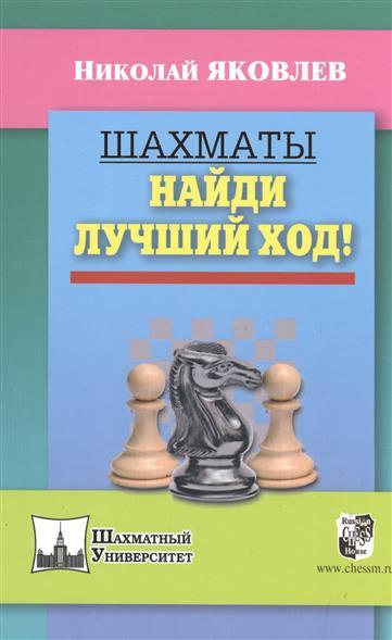 Яковлев Н. Шахматы. Найди лучший ход!