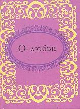 Фомина Н. (ред.) О любви фомина н е гл ред евангелие от иоанна