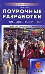 ПШУ 6 кл Поуроч. разраб. по обществознанию
