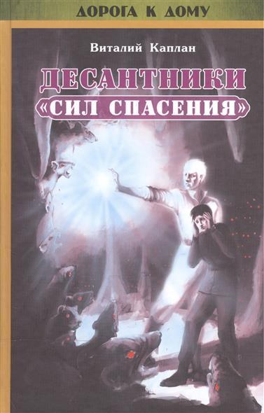 Каплан В. Десантники Сил Спасения (+CD) каплан в десантники сил спасения cd