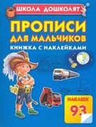 Прописи для мальчиков Кн. с накл.