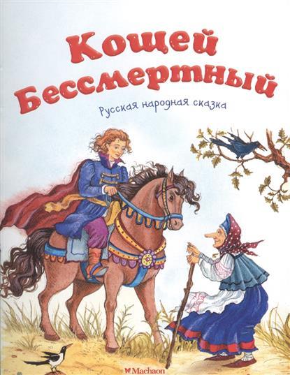 Кощей Бессмертный. Русская народная сказка